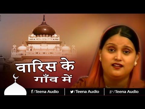 Waris Ke Gaon Mein | Shah Waris Ali Piya | Islamic New Song | Waris Piya Dargah | Teena Audio