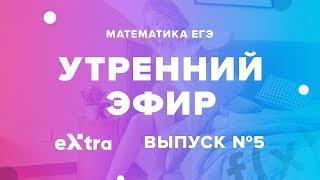 Математика ЕГЭ профиль Экстра утренний разбор 5