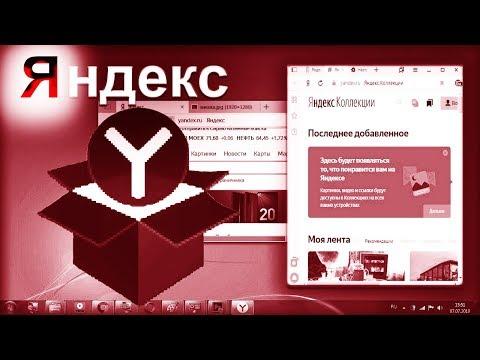 Как сделать Яндекс Браузер на весь экран?