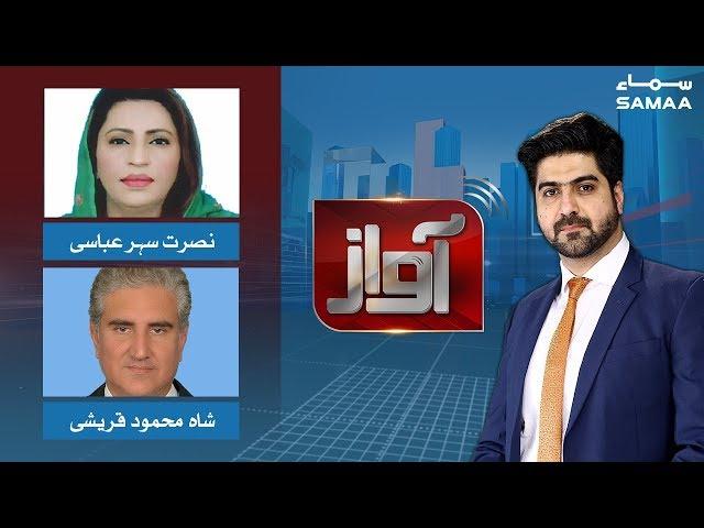 Awaz | SAMAA TV | 24 April 2019