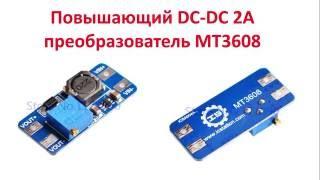 Тестирование повышающего DC-DC преобразователя MT3608