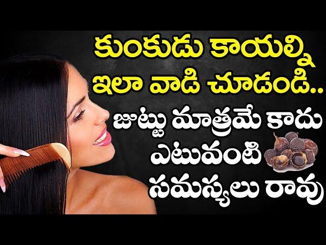 Soap Nuts health benefits in Telugu | కుంకుడు కాయలు వాడటం అంటే చితక్కొట్టెయ్యడం కాదు