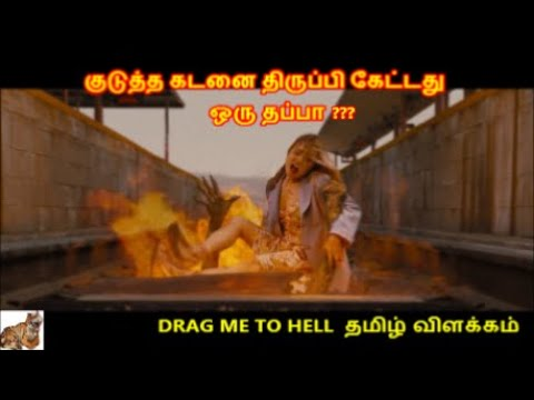 Download DRAG ME TO HELL movie review in Tamil Voice Over   குடுத்த கடனை திருப்பி கேட்டது  ஒரு தப்பா  ...