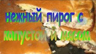 Нежный пирог с капустой и мясом.Рецепт приготовления пирога.