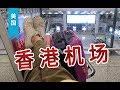 【完整公開】LIVE 港民萬人佔據機場 警方進行驅離
