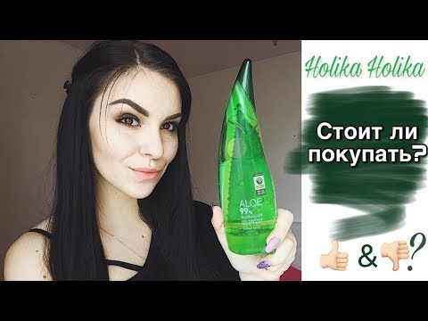 Holika Holika Aloe 99% Soothing Gel | МОИ ВПЕЧАТЛЕНИЯ