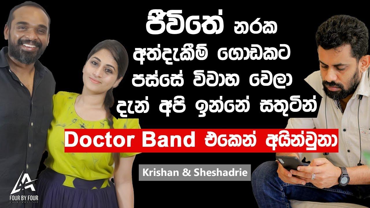 Download Doctor Band එකෙන් අයින්වුනා. ජීවිතේ නරක අත්දැකීම් ගොඩකට පස්සේ විවාහ වෙලා දැන් අපි ඉන්නේ සතුටින්