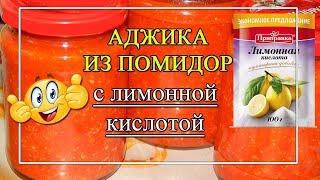 Простая АДЖИКА из 🍅 ПОМИДОР с лимонной кислотой - (без пол-огорода ингредиентов) 2018