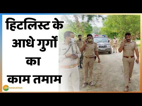 Uttar Pradesh के शहर-शहर में ताबड़तोड़ एनकाउंटर | Vikas Dubey Arrested | Kanpur Encounter