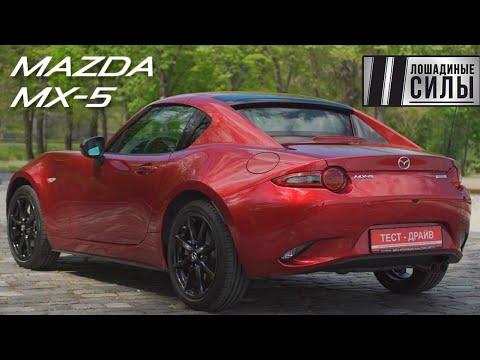 Mazda MX-5 ND Родстер