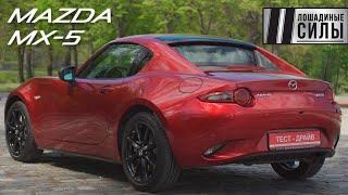 Mazda MX-5  2020 - жизнь в счастливой безмятежности