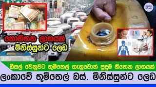 ලංකාවේ භූමිතෙල් වලින් දුවන බස් වැඩි වෙයි - මිනිස්සුන්ට ලෙඩ - Buses Found to be Running on Kerosene