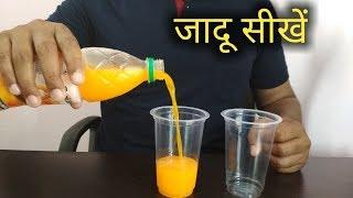 गिलास से जादू करना सीखें   Magic with Glass and Slice Revealed by Hindi Magic Tricks