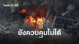 โรงงานกิ่งแก้วไฟไหม้ ยังควมคุมเพลิงไหม้ไม่ได้ ประกาศขยายพื้นที่เสี่ยง 10 กม.l ข่าวใส่ไข่