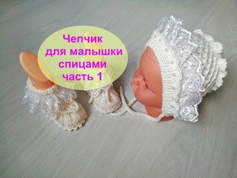 #Nika_vyazet Как связать красивый чепчик для ребенка\часть 1
