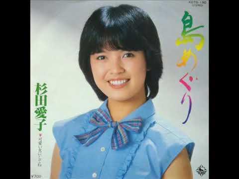 杉田愛子  島めぐり