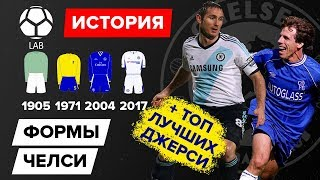 """видео: История формы """"Челси"""" + ТОП 5 лучших джерси"""