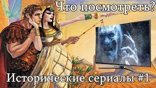 Что посмотреть? - Исторические сериалы #1