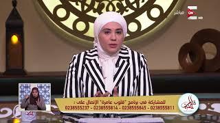 نادية عمارة: بر الوالدين لا ينقطع بوفاتهما.. فيديو