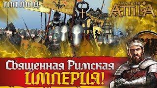 Священная Римская Империя! Обзор сильнейшей фракции в Total War Attila PG 1220 Топ Мод