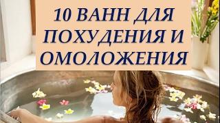 ванны для похудения и омоложения