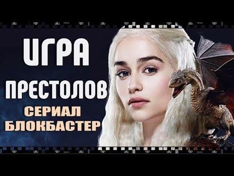 Сериал ИГРА ПРЕСТОЛОВ. Бесплатно скачать и смотреть все сезоны и серии