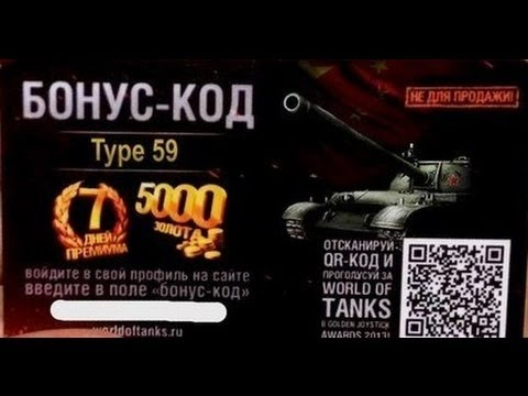 свежий бонус код для world of tanks 2017