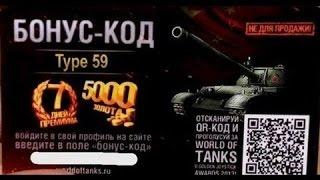 СВЕЖИЙ БОНУС КОД на Июнь 2017 в World of Tanks Халявная Skoda T40, за 2 дня 500 золота