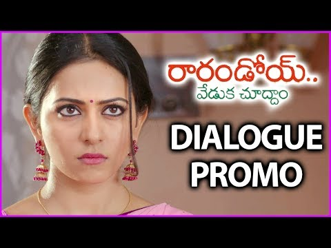 Rarandoi Veduka Chuddam Latest Trailer - Dialogue Promo   Naga Chaitanya   Rakul Preet Singh