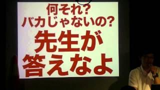 2013年2月10日に行われた「赤ペン瀧川先生の添削スライドショーV...