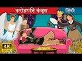 करोड़पति कंजूस   The Millionaire Miser Story   बच्चों की हिंदी कहानियाँ   Hindi Fairy Tales