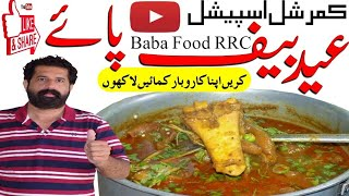 Beef Paya Commercial recipe/ Eid special paya Restaurant style paya/ کمرشل پائے بنانے کی ترکیب