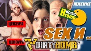 Секс и Dirty Bomb или почему Overwatch так популярен?!