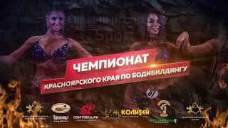 Чемпионат Красноярского края 2019