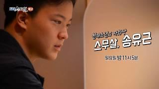 SBS [스페셜] -