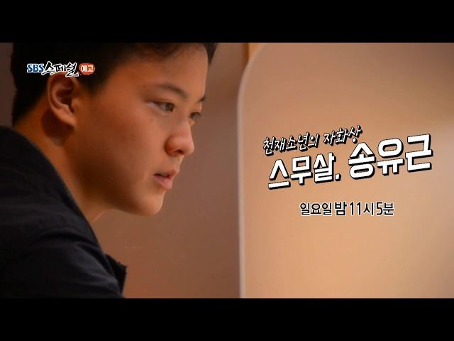 SBS [스페셜] - '스무살, 송유근' 18년 10월 21일(일) 예고 / 'SBS Special' Preview