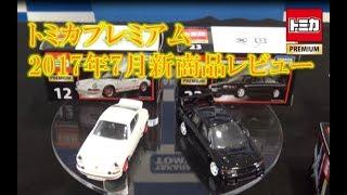 2017年7月発売のトミカプレミアムの新車 No.12 ポルシェ 911 カレラ RS ...