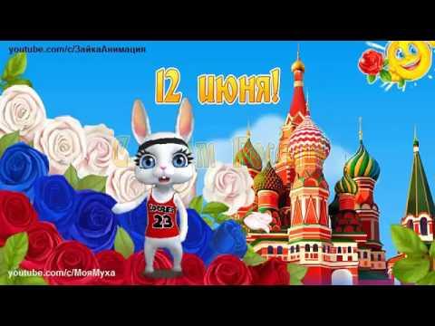 ZOOBE зайка  Самое Классное Поздравление с Днём России - Как поздравить с Днем Рождения