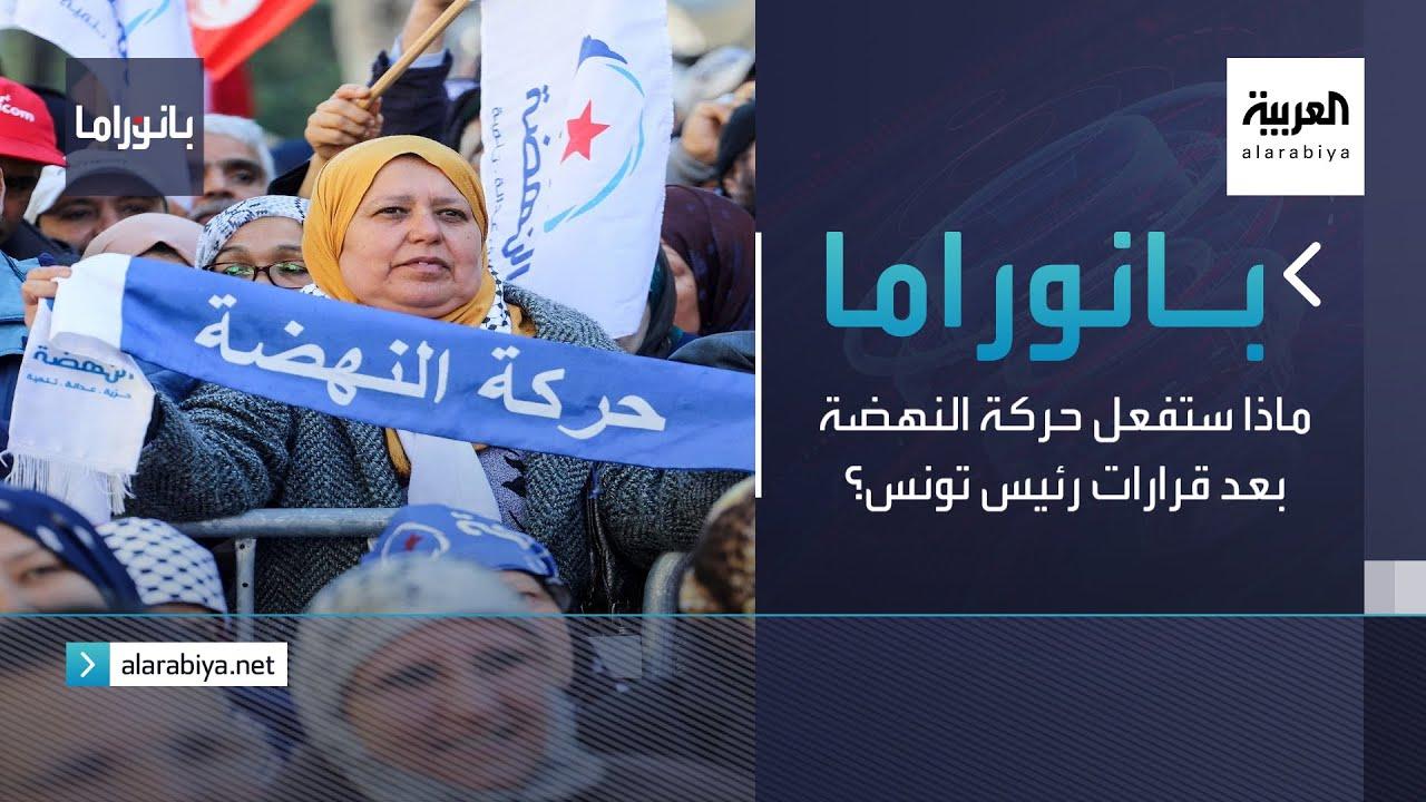 بانوراما | ماذا ستفعل حركة النهضة بعد قرارات رئيس تونس؟  - نشر قبل 4 ساعة