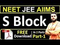 Download Video S Block | Full chapter in 2 Part (Part-1) | NEET JEE AIIMS | Live session By Arvind Arora MP4,  Mp3,  Flv, 3GP & WebM gratis