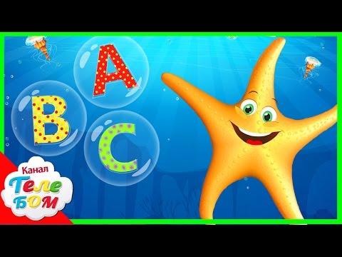 Учим английский алфавит. Песня для детей в мультике ➤ TELEBOM