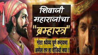 शिवाजी महाराजांचा 'ब्रम्हास्त्र' ! | शिवाजी महाराजांची 'गुप्तहेर' रचना | RHM |