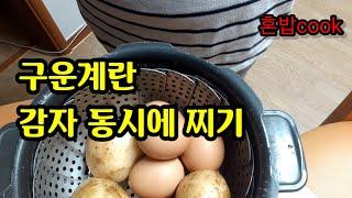 6/26 #군계란만드는법#감자찌는법 #계란찌기 손쉽게 …