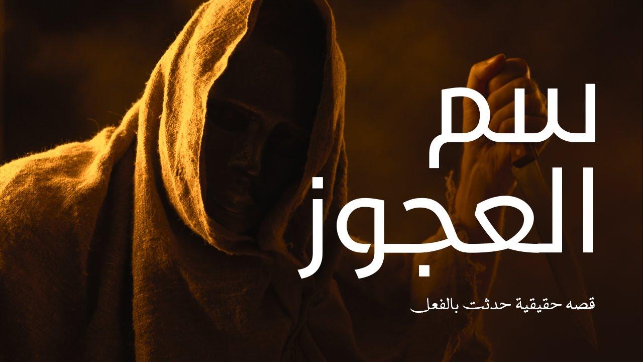 سم الفئران والرجل العجوز فى بدروم حي الحسنيه بالقاهرة وما حدث فى حمام منزل الجدة مرعب ( قصة حقيقية )