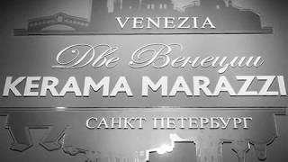 KERAMA MARAZZI - Нас не догонят 2018(, 2017-12-29T21:17:21.000Z)