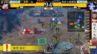 【戦国大戦 2.01B】独眼竜の覇道(14国) VS 戦姫巨人(14国)【1582】