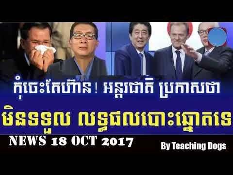 Khmer Hot News: RFA Radio Free Asia Khmer Night Wednesday 10/18/2017