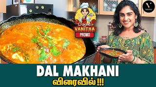 Restaurant Style Dal Makhani | Cook with VV | Epi 19 | Easy and Tasty Recipe | Vanitha Vijaykumar