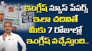 How to Learn English reading Newspapers || Learn English through telugu ||  Sumantv Education