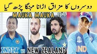 Pakistanis reply to Mauka Mauka | India vs New Zealand | Semi Finals